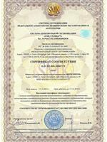 Международный сертификат ISO 9001:2008